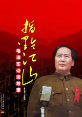 指点江山:毛泽东诗词故事
