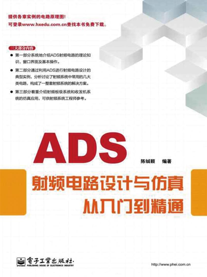ADS射频电路设计与仿真从入门到精通