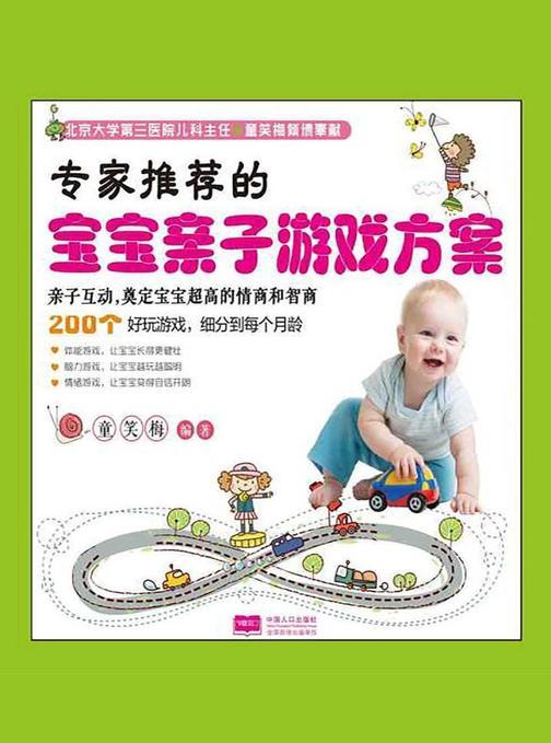 专家推荐的宝宝亲子游戏方案