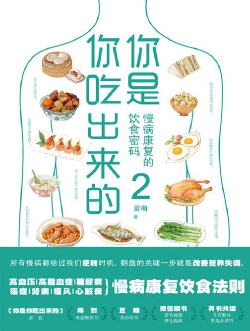 你是你吃出来的2【北京三甲医院临床营养科主任医师夏萌力作。】