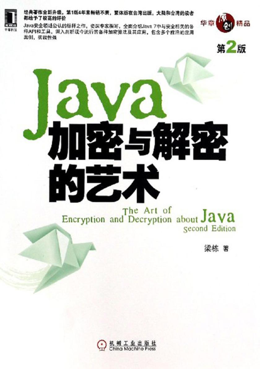 Java加密与解密的艺术(第2版)