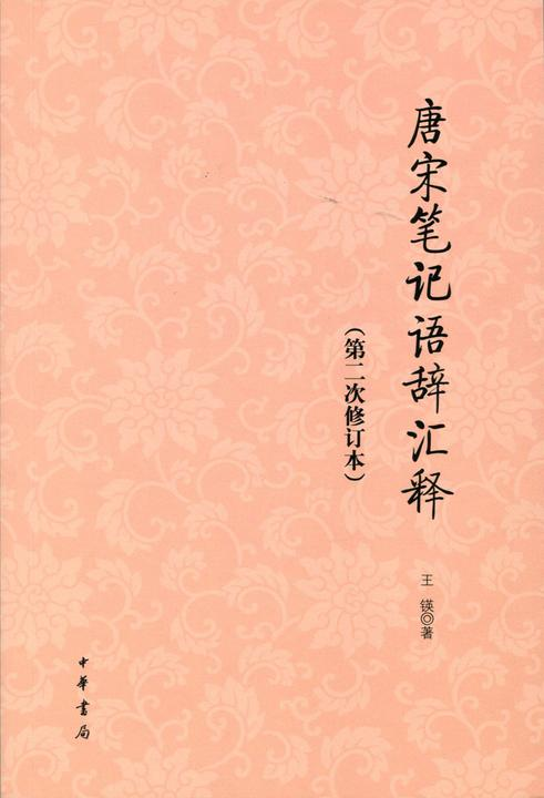唐宋笔记语辞汇释(第二次修订本)