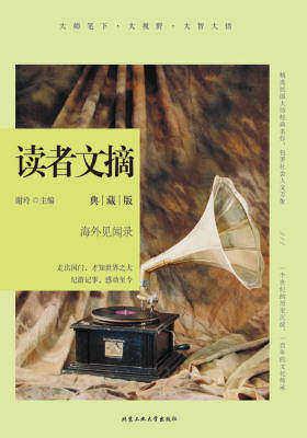 读者文摘:典藏版.海外见闻录