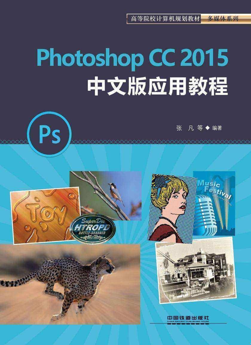 Photoshop CC 2015中文版应用教程