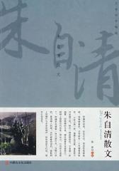 名家名作精选:朱自清散文