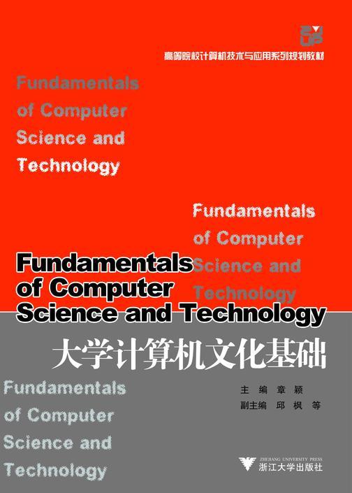大学计算机文化基础