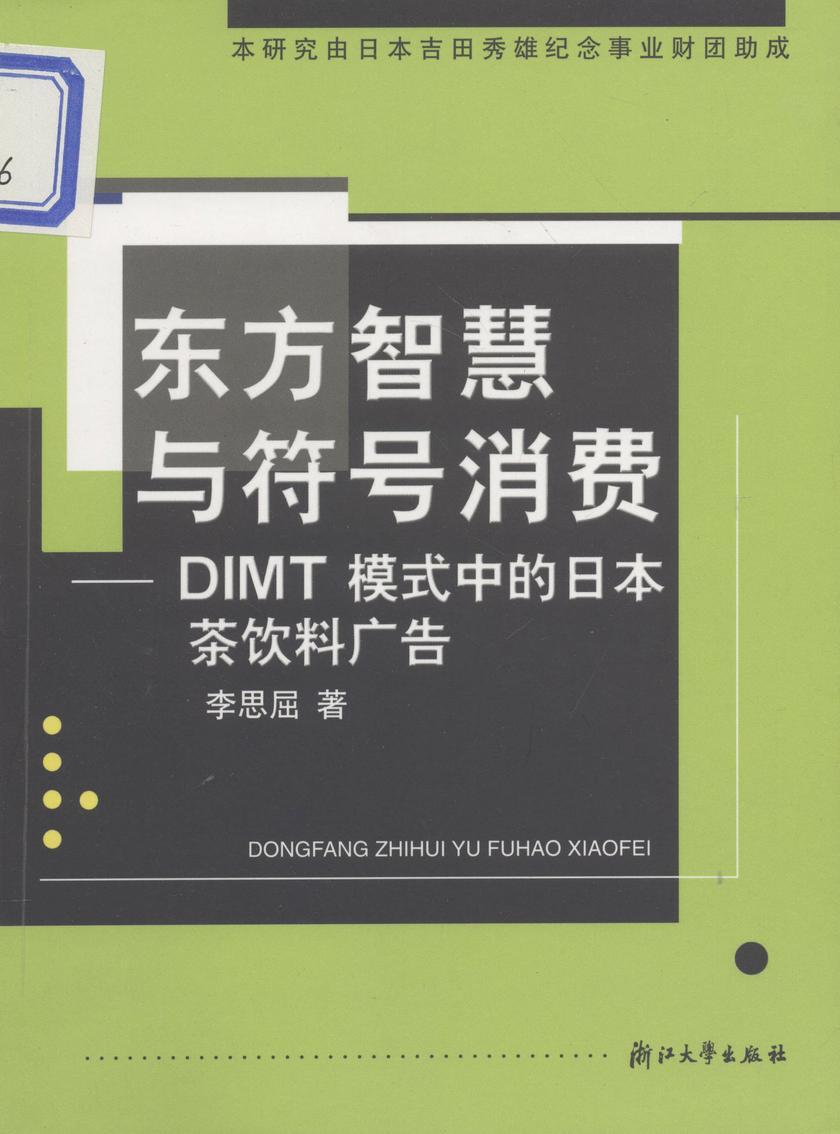 东方智慧与符号消费——DIMT模式中的日本茶饮料广告(仅适用PC阅读)