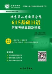 [3D电子书]圣才学习网·北京第二外国语学院615基础日语历年考研真题及详解(仅适用PC阅读)