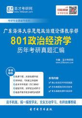 广东海洋大学思想政治理论课教学部801政治经济学历年考研真题汇编