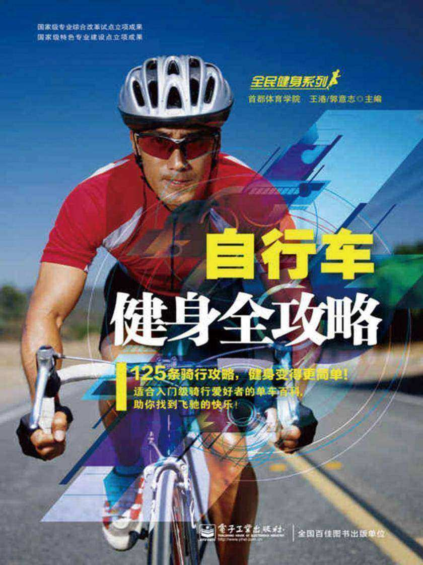 自行车健身全攻略