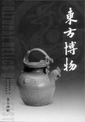 东方博物(第十四辑)(仅适用PC阅读)