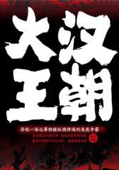 大汉王朝2
