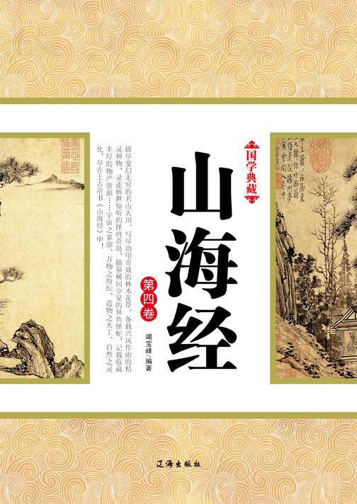 山海经(第四卷)