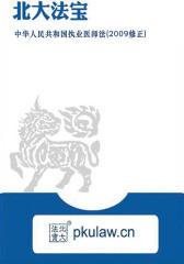 中华人民共和国执业医师法(2009修正)