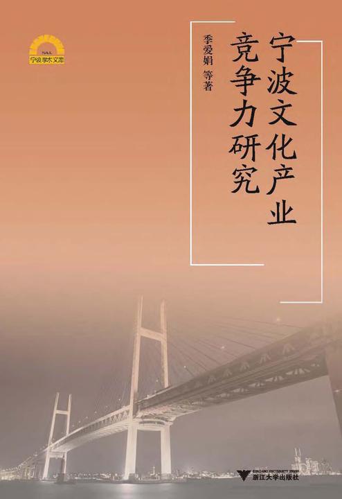 宁波文化产业竞争力研究
