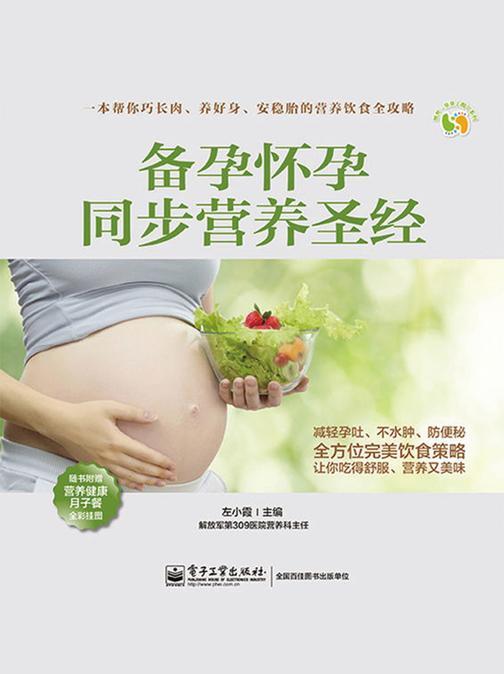 备孕怀孕同步营养圣经