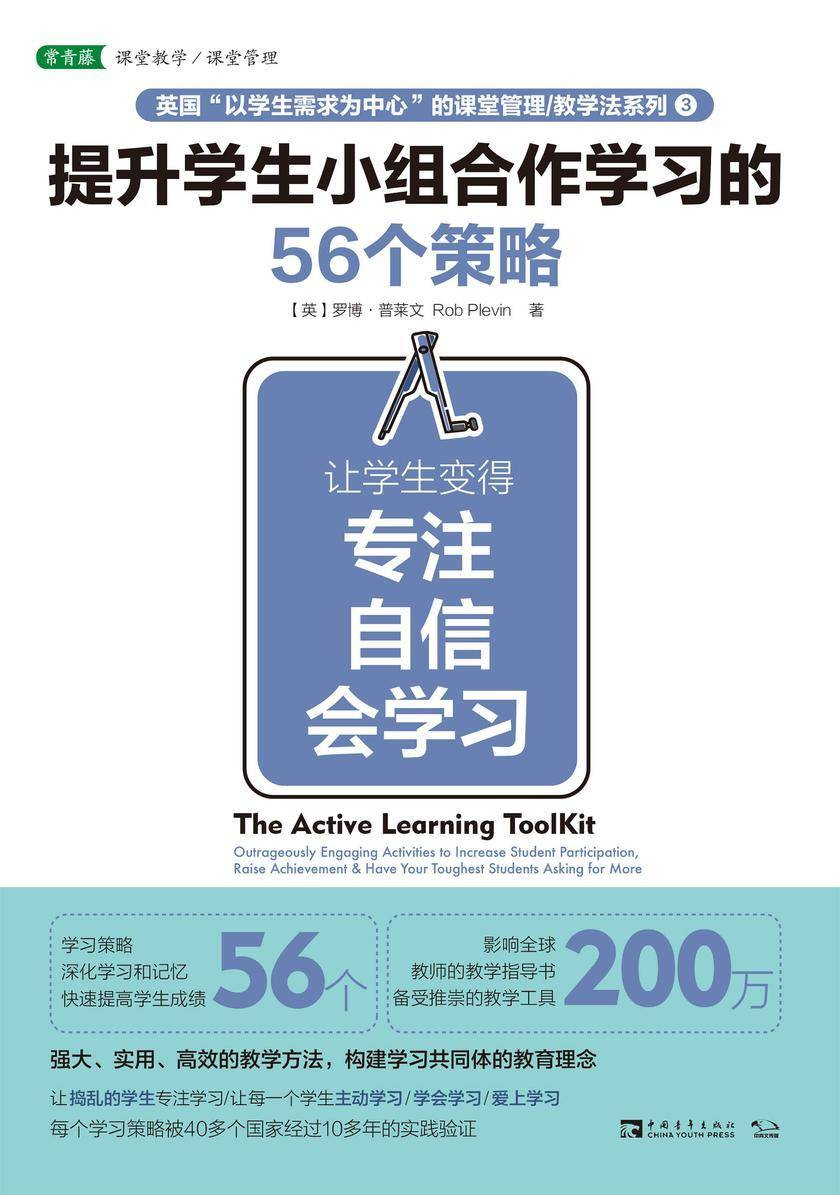 提升学生小组合作学习的56个策略:让学生变得专注、自信、会学习