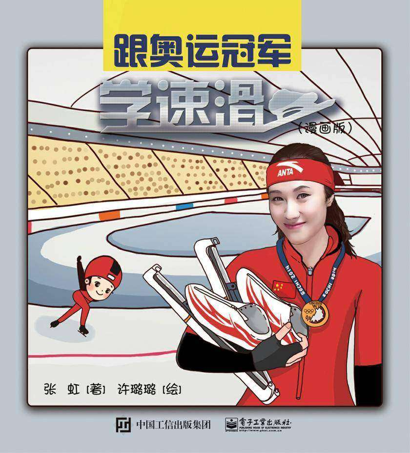 跟奥运冠军学速滑(漫画版)