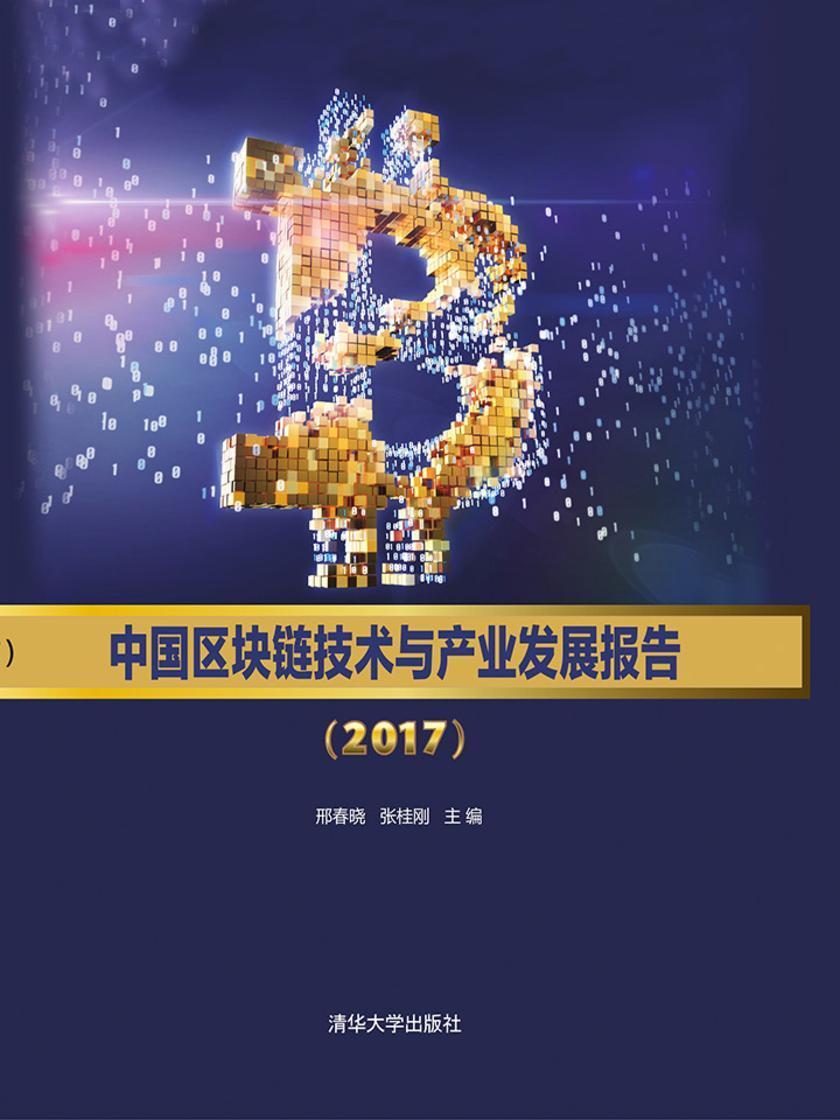 中国区块链技术与产业发展报告(2017)