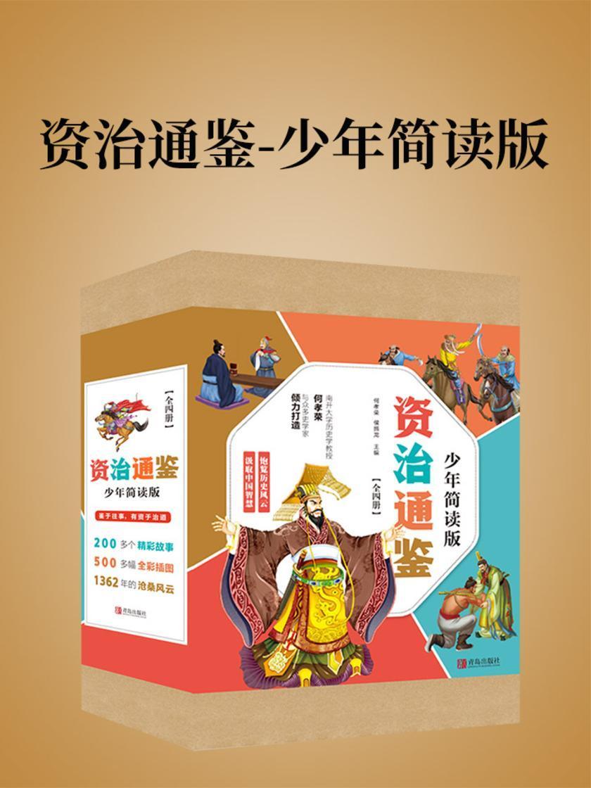 资治通鉴-少年简读版
