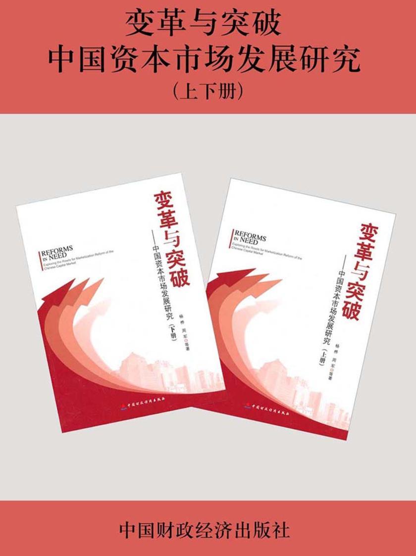 变革与突破:中国资本市场发展研究(上下册)