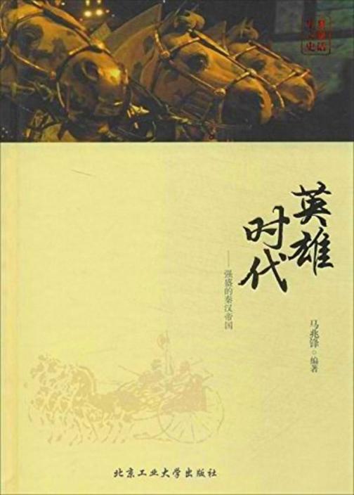 英雄时代:强盛的秦汉帝国