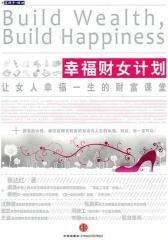 幸福财女计划——让女人幸福一生的财富课堂(试读本)