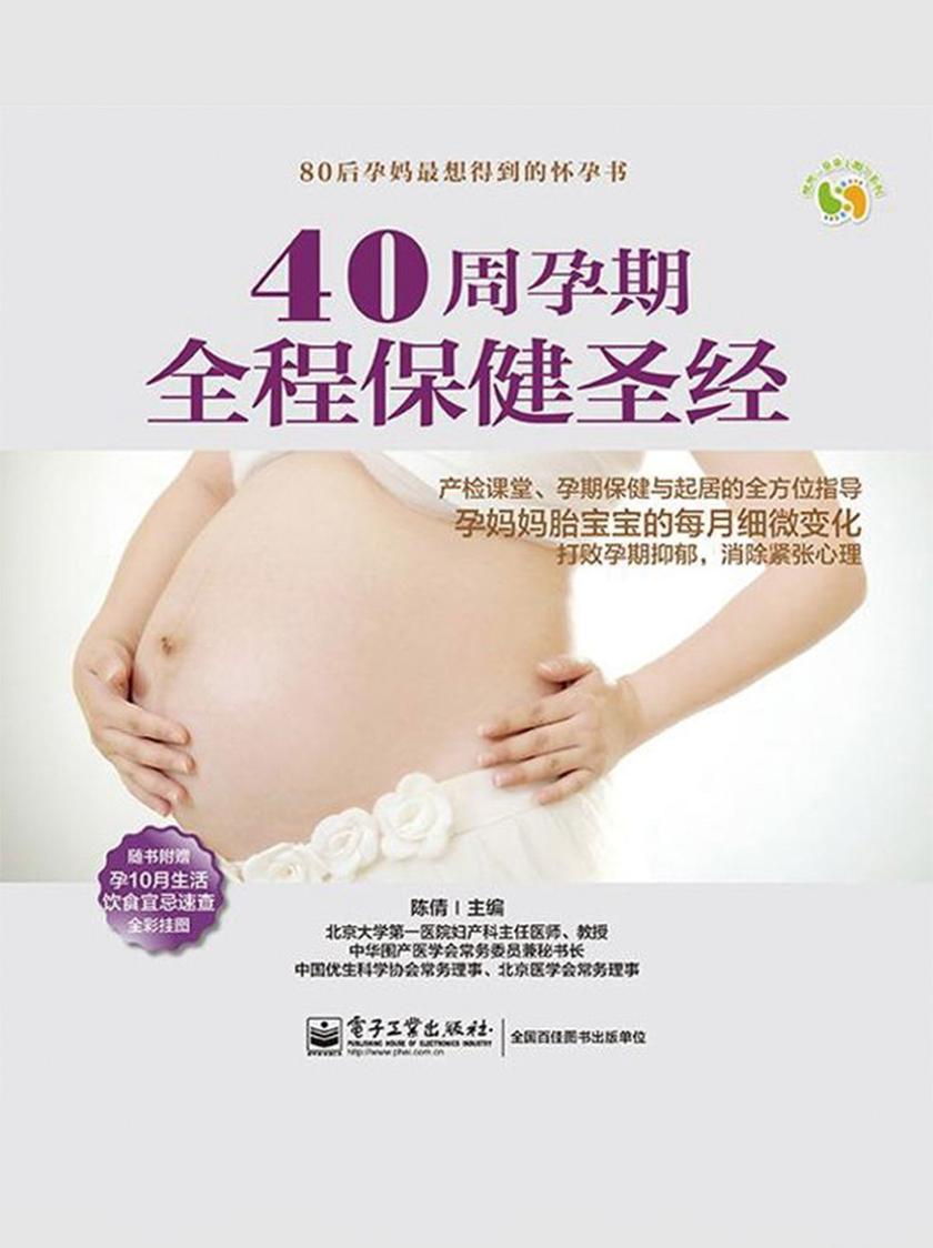 40周孕期全程保健圣经