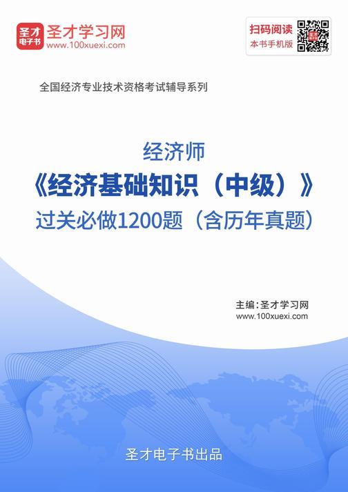 2019年经济师《经济基础知识(中级)》过关必做1200题(含历年真题)