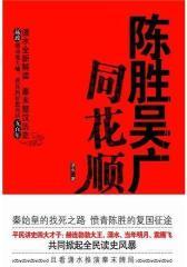 陈胜吴广同花顺(试读本)