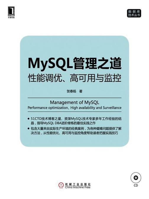 MySQL管理之道:性能调优、高可用与监控(光盘内容另行下载,地址见书封底)