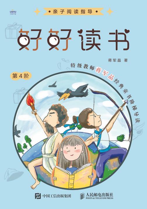 好好读书 特级教师蒋军晶经典童书阶梯导读(第4阶)
