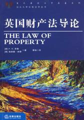 英国财产法导论