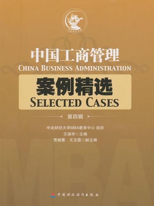 中国工商管理案例精选(第四辑)