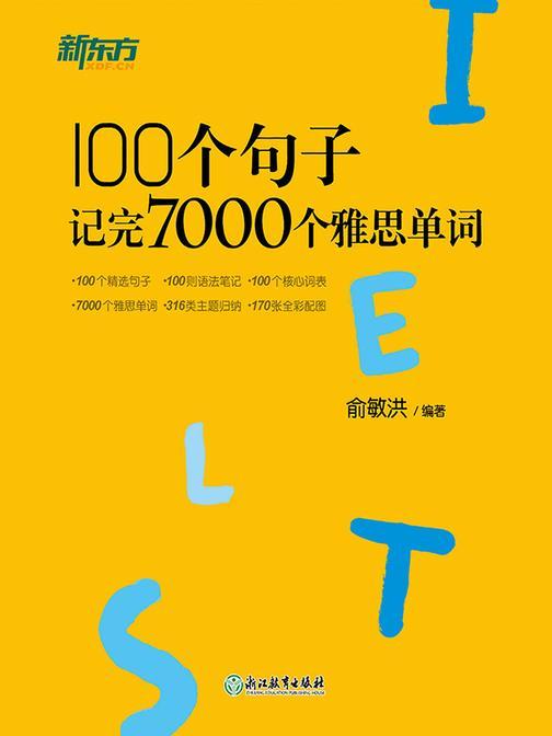 100个句子记完7000个雅思单词