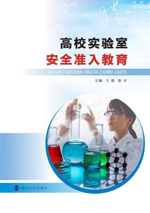 高校实验室安全准入教育