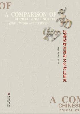 汉英动物词语和文化对比研究(仅适用PC阅读)