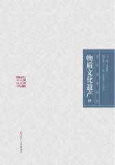 辽宁文化记忆物质文化遗产4