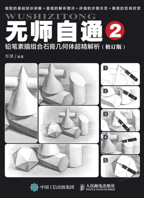 无师自通2:铅笔素描组合石膏几何体超精解析(修订版)