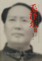 毛泽东传(试读本)