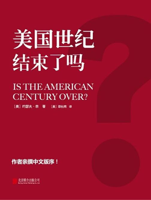 美国世纪结束了吗?(中国崛起是否会导致美国世纪的终结?)