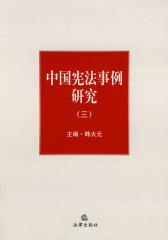 中国宪法事例研究(三)