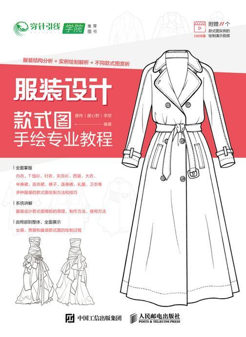 服装设计款式图手绘专业教程