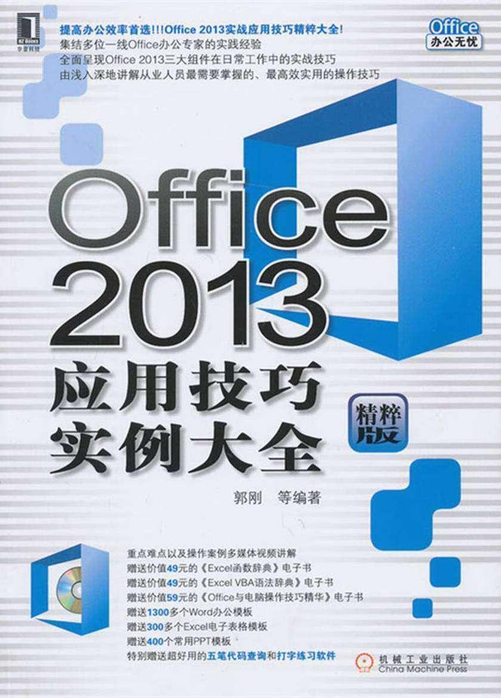 Office 2013应用技巧实例大全(光盘内容另行下载,地址见书封底)