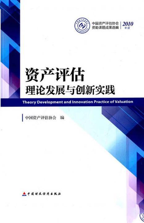 资产评估理论发展与创新实践