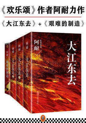 《欢乐颂》作者阿耐经典作:《大江东去》与《艰难的制造》(共4册)