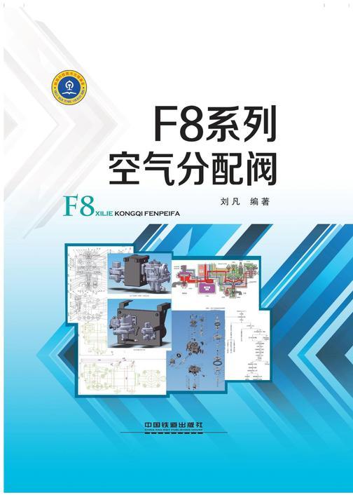 F8系列空气分配阀