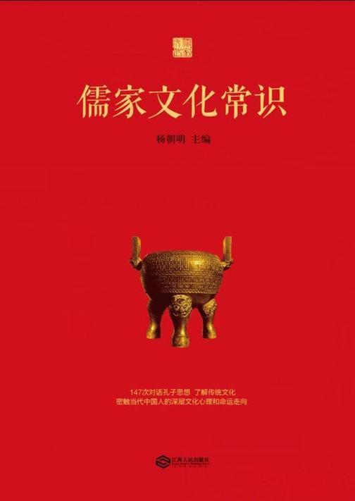 儒家文化常识(密触当代中国人的深层文化心理和命运走向)