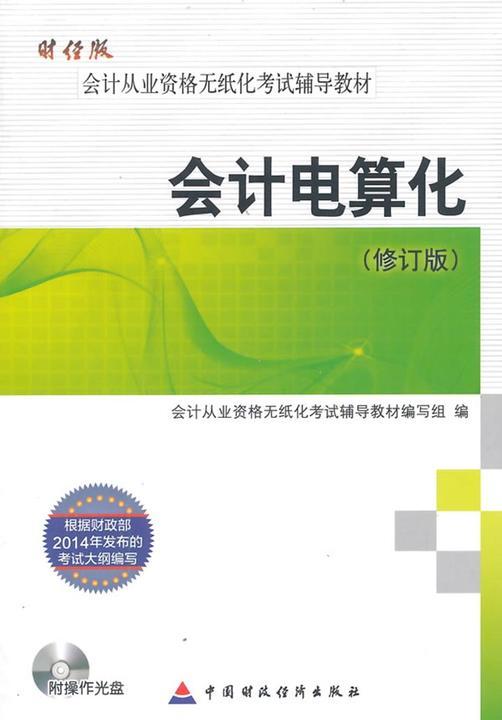 会计电算化(修订版)