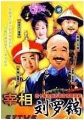 宰相刘罗锅(影视)
